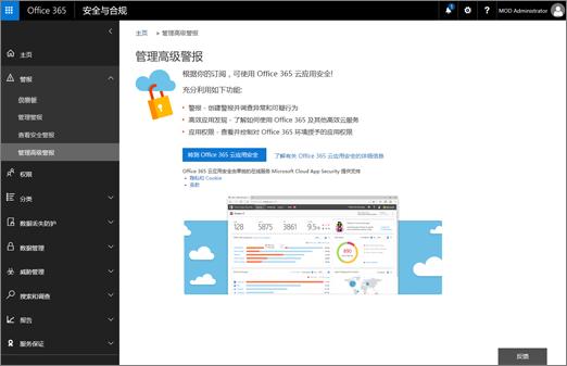 在安全和合规性中心中,选择管理高级警报,请转到 Office 365 云应用程序安全