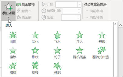 Office 365 PowerPoint 添加动画