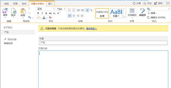 新发布页面的屏幕截图,黄色条指明页面已签出