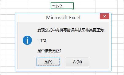 询问是否用 * 代替 x 表示相乘的消息框