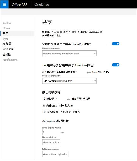 OneDrive 管理中心中的共享选项卡