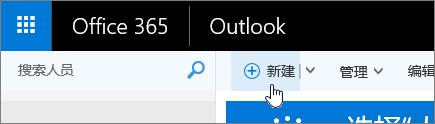 """屏幕截图,显示光标悬停""""人员""""页面的""""新建""""按钮上方。"""