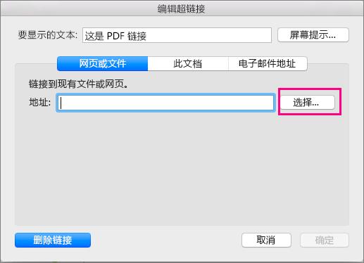 """显示 PowerPoint 2016 for Mac 中的""""插入超链接""""对话框"""