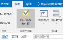 Outlook 重点收件箱功能