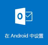 设置 Outlook for Android