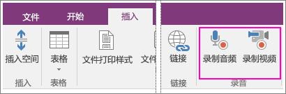 """OneNote 2016 中带 AV 按钮的""""插入""""菜单的屏幕截图。"""