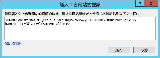 插入来自网站对话框的插入视频中嵌入代码。