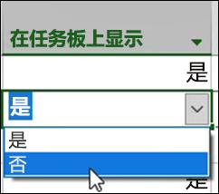 """""""在版块上显示"""" 设置"""