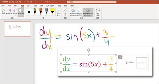 将墨迹转换为数学公式