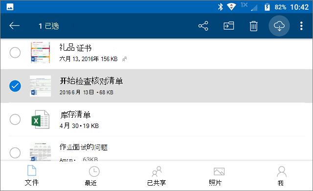 将 OneDrive 文件标记为脱机使用