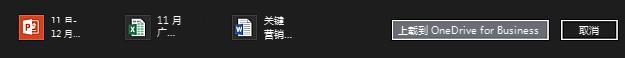 具有选中上载到 OneDrive for Business 的主题的操作栏