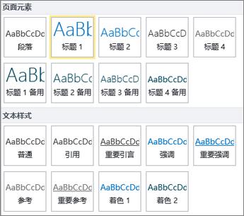 """SharePoint Online 功能区上""""样式""""组中提供的""""页面元素""""和""""文本样式""""的屏幕截图。"""