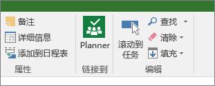 """""""任务""""功能区上 Planner 按钮的图片"""