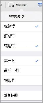 iPad 表样式选项