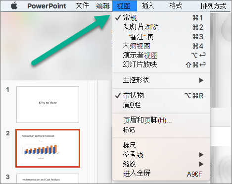 "PowerPoint 中的""视图""菜单"