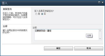 签入文件时显示的消息框