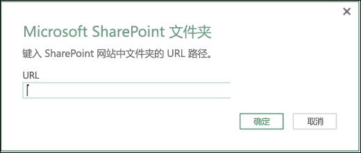 "Excel Power BI SharePoint""文件夹连接器""对话框"
