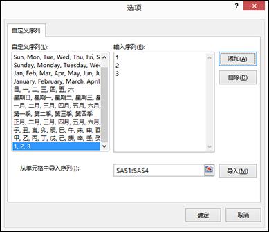 """在""""编辑自定义序列""""对话框中键入各项并按""""添加"""",手动添加自定义序列项"""