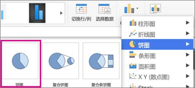 """Office for Mac 中的""""图表类型选择器"""""""