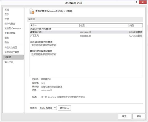 """选中课堂笔记本的""""管理 Office 加载项""""窗格。具有""""开始""""按钮的管理 COM 加载项分区。"""