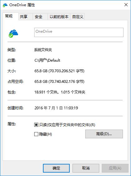 OneDrive 属性