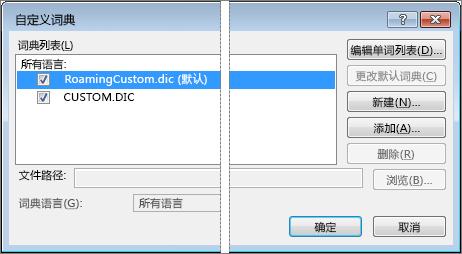 """""""自定义词典""""对话框"""