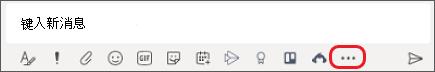 在 Microsoft 团队中键入消息的框