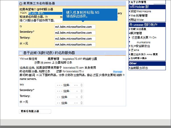 DomainMonster-最佳实践-重新委托-1-3