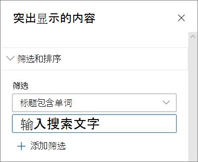 新式 SharePoint 体验中突出显示的内容 web 部件的筛选器选项