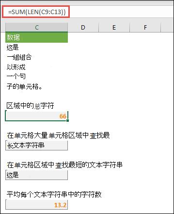 计算范围中的总字符数以及用于处理文本字符串的其他数组