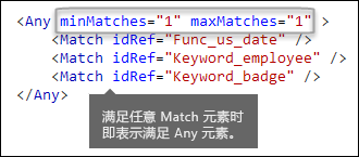 XML 标记,显示具有 minMatches 和 maxMatches 属性的 Any 元素