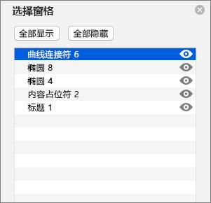 显示 PowerPoint 2016 for Mac 中的选择窗格