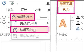 """""""编辑顶点""""命令可从""""绘图工具""""下的""""格式""""选项卡上""""编辑形状""""访问"""