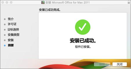 显示安装已成功完成的窗口屏幕截图