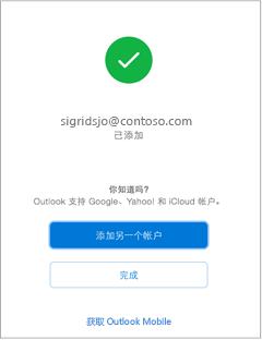 成功添加电子邮件帐户后的确认信息