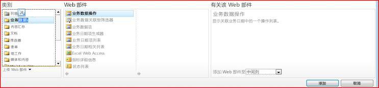 Web 部件选取器显示了 Excel Web Access Web 部件