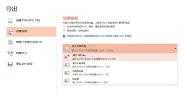 """""""导出""""对话框的屏幕截图,其中显示基于演示文稿创建视频时的可用选项"""