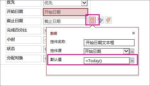 在 Access 应用程序中设置日期字段的默认值。