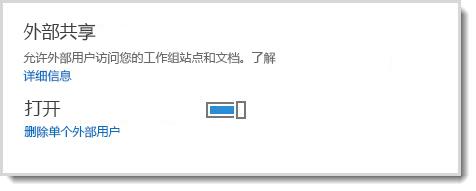 图像显示打开/关闭的控件以便允许外部用户访问工作组网站和文档。