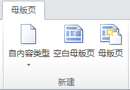 将页面添加到 SharePoint Designer 2010 中