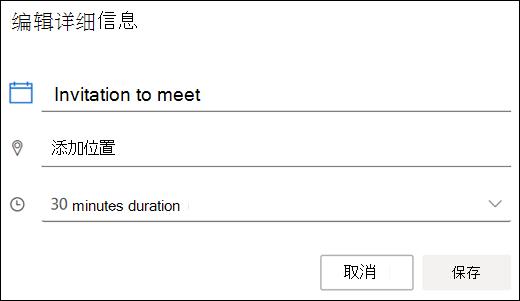 """""""编辑邀请"""" 对话框"""
