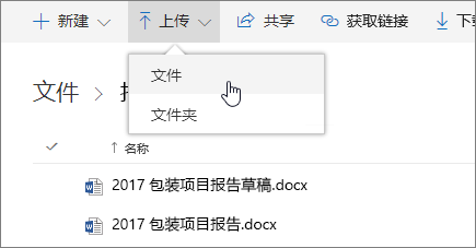 在 OneDrive for Business 中上传文件