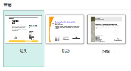 Publisher 的市场营销明信片模板。