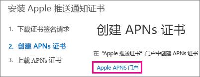 转到 Apple 推送证书门户以创建证书。