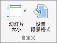 """此屏幕截图显示""""自定义""""组,其中包含""""幻灯片大小""""和""""设置背景格式""""的选项。"""