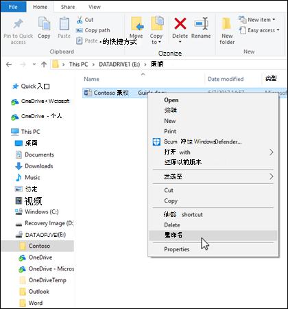 右键单击任何 Windows 文件资源管理器,以将其重命名文件。