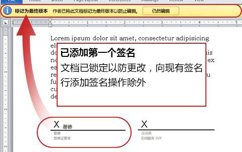文档已有第一个签名,因此被锁定,不可编辑