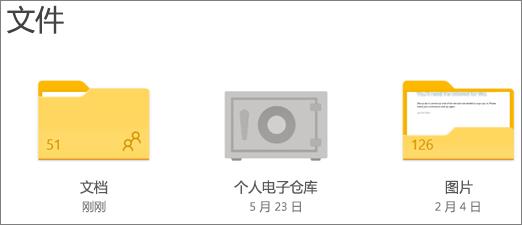 OneDrive 中的个人保管库文件夹的屏幕截图