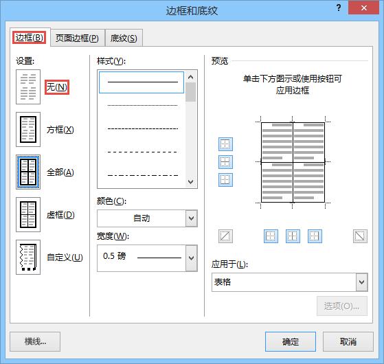 "Outlook 2010 中表的""边框和底纹""对话框"