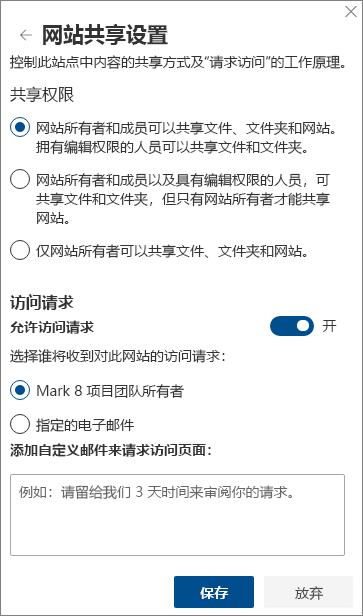 网站共享设置面板的屏幕截图。